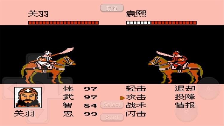 当当三国之霸王的大陆(完美中文全头像永久收藏版) screenshot-4