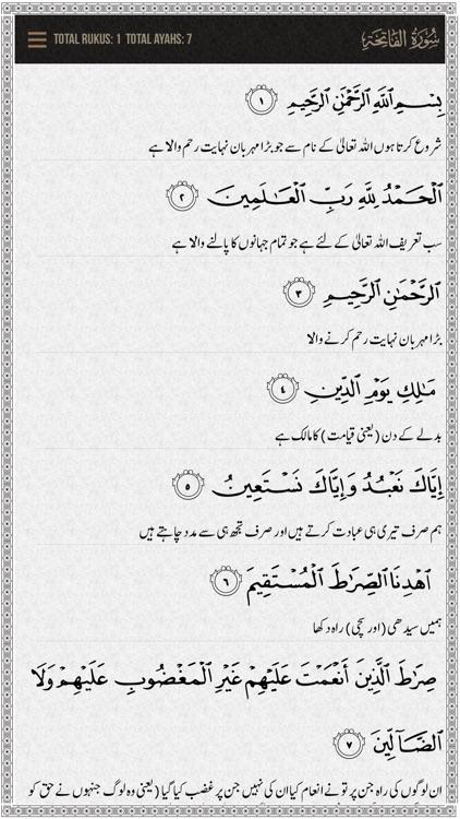 Al-Quran Urdu by Saqib Shehzad
