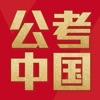 公考中国-国考省考联考,笔试面试培训