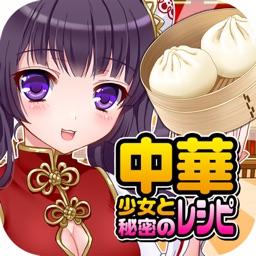 中華少女と秘密のレシピ(美少女×料理ゲーム)