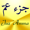 Juz 'Amma - Suras of the Quran (جزء عمّ)