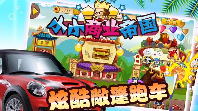 小小商业帝国-高智商Q版经营模拟益智休闲单机游戏-最受欢迎华语游戏