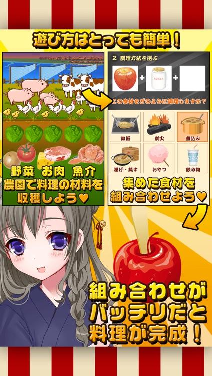 お祭少女と秘密のレシピ(美少女×料理ゲーム)