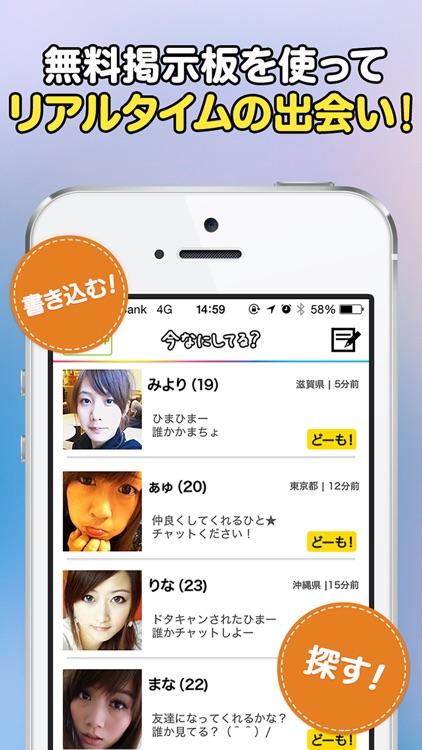 ひまトーークDX!- 出会いSNS無料登録チャットアプリ - screenshot-3