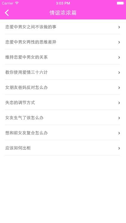 恋爱学2—视频教程 screenshot-4