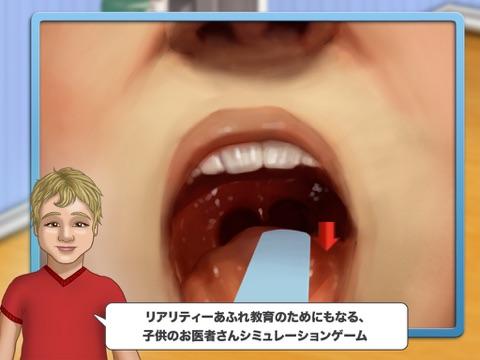 夢の職業: こどものお医者さん - マイ リトル ホスピタルのおすすめ画像4