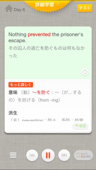 キクタン  【Basic】  4000 ~... screenshot1