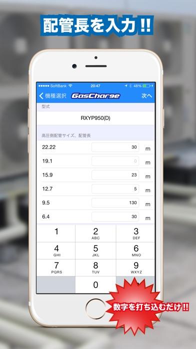 ビルマルチエアコン、追加ガスチャージ量計算 screenshot1
