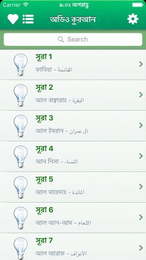 ⭐ Al quran bangla full mp3 download | Al Quran: Digital  2019-03-23