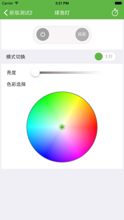 智慧照明 screenshot-4