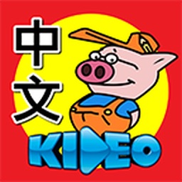 Interactive Children's Book: Three Little Pigs – Personalized for Your Kids (English-Mandarin)