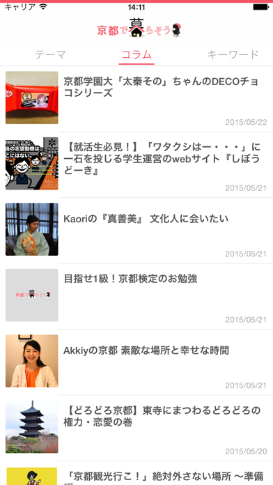 download 京都で暮らそう apps 4