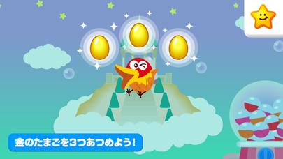 キョロちゃん大冒険 無料知育ゲームアプリのおすすめ画像2