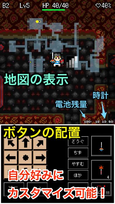 勇者ダンジョン ScreenShot4