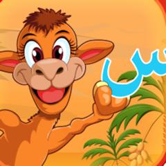 Facile Arabe App  (تعليم لأطفال اللغة العربية)