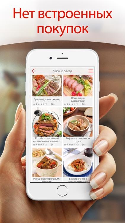 Рецепты с фото шагов. Премиум версия. 2000+ вкусных рецептов: мясо, мультиварка, супы, салаты, выпечка, торты и другие блюда от «Готовят все!» screenshot-4