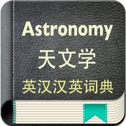 天文学英汉汉英词典-3万离线词汇可发音