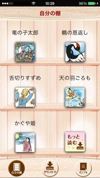 よみあげ絵本スクリーンショット1