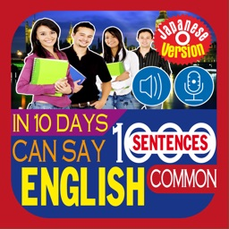 10日目に英語の1000句を話せる (In 10 days can say 1000 English Sentences – Common Sentences)
