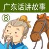 广东话讲故事8:塞翁失马-冬泉粤语系列