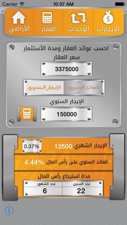 حاسبة الاراضي screenshot-4