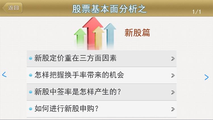 基本面宝典-炒股必备知识 screenshot-3