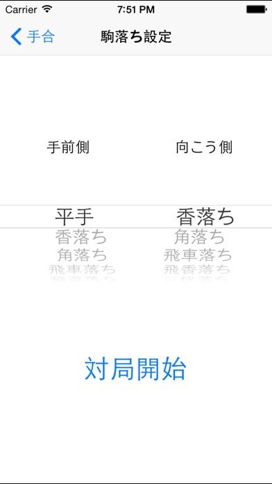 将棋盤ライト〜対戦将棋道場スクリーンショット5