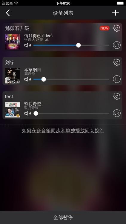 璟森播放器 screenshot-4