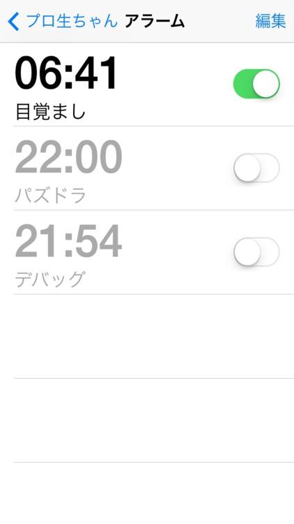 プロ生ちゃんアプリ