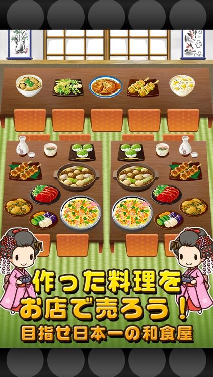 和食の達人~つくって売ってお店をでっかく!~ screenshot-4