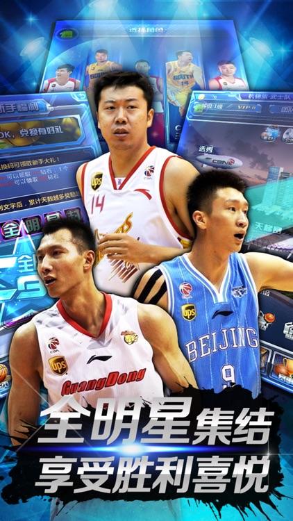 CBA全明星-首款官方授权CBA挂机游戏,指尖上的篮球