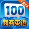 商务英语口语100主题HD 外贸销售管理金融外语学习宝