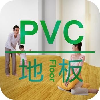 PVC地板客户端