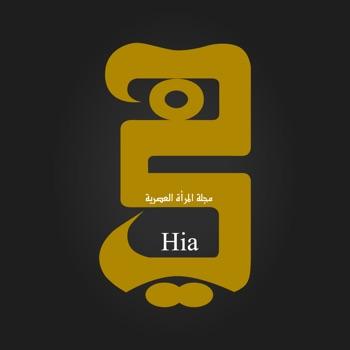 مجلة هي (Hia Magazine)