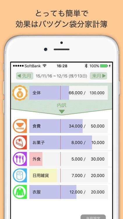 袋分家計簿 : 簡単人気の家計簿アプリ
