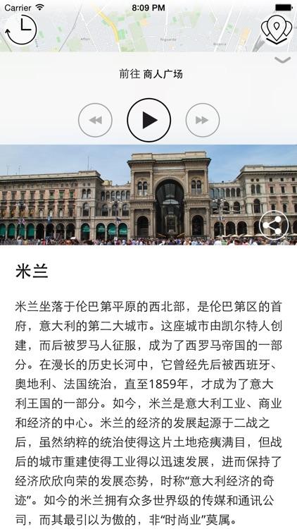 米兰 高级版 | 及时行乐语音导览及离线地图行程设计 Milan screenshot-4