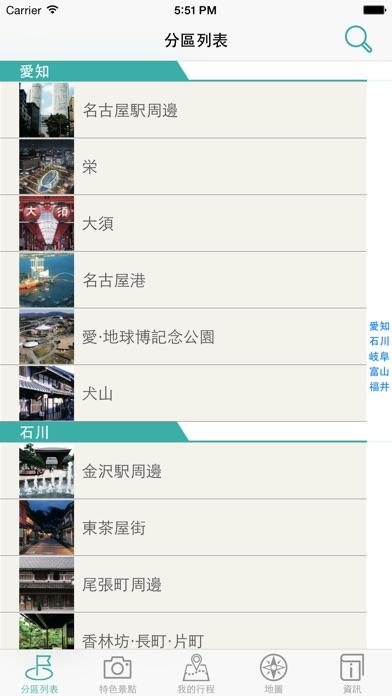 中部北陸完全制霸 Travel Guide Hokuriku屏幕截圖3