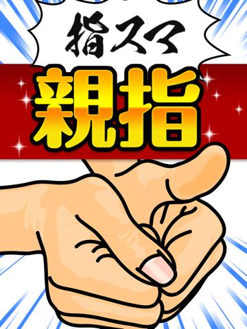 指でやるあのゲームのおすすめ画像3
