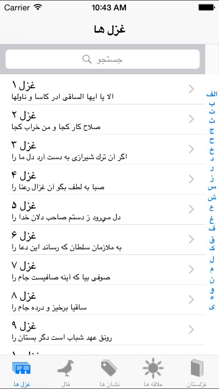 Hafez Nameh Lite Screenshot