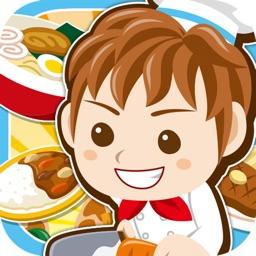 料理の達人~超ハマる本格お料理ゲーム~