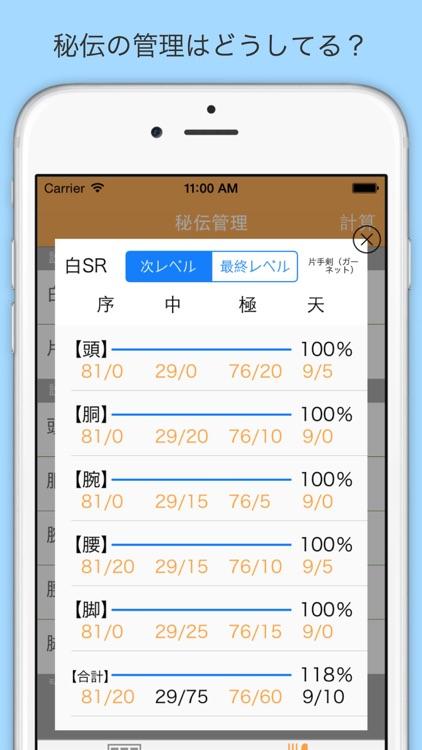 MHFan (モンスターハンターフロンティア用 補助アプリ)