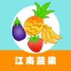 江南蔬果网