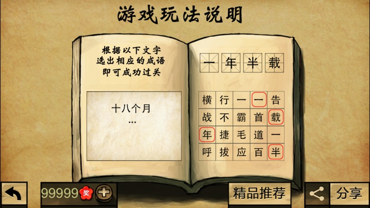 Puzzles to learn Chinese characters & idioms
