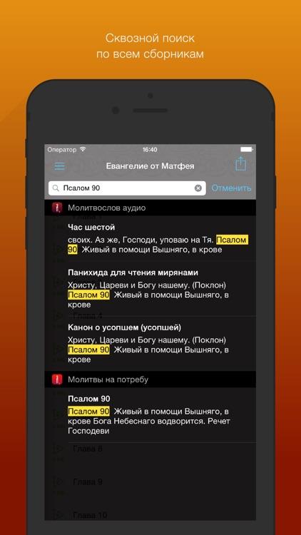 Евангелие от Матфея: Библия, Новый завет. Полная версия screenshot-3
