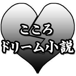 こころ(夏目漱石)on ドリーム小説