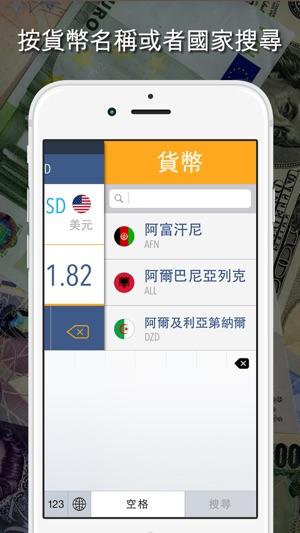 貨幣轉換器: 用最新匯率兌換世界上的主要貨幣 Screenshot