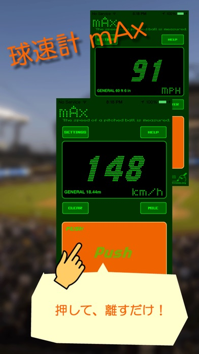 mAx -簡単に球速計測!- screenshot1