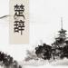 164.楚辞全集 - 中国第一部浪漫主义诗歌总集原文翻译鉴赏大全