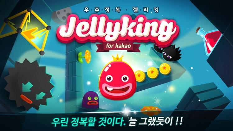 젤리킹2 : 우주정복 for Kakao screenshot-0