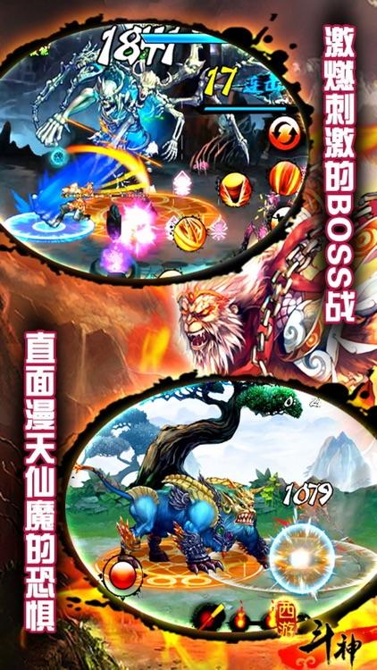西游斗神 screenshot-2